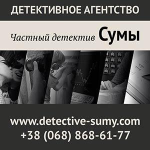 detective-sumy.com